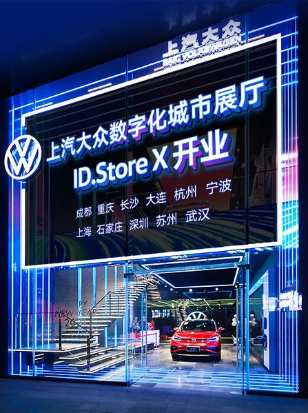 ID.Store X开业