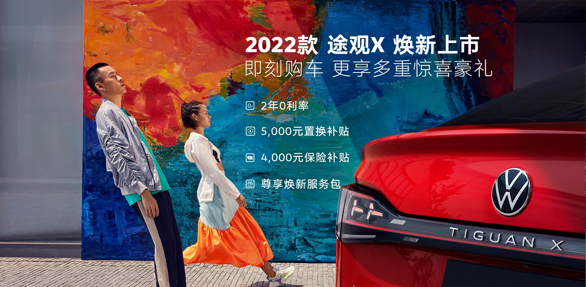 2022款途观X开启预售